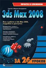Купить книгу почтой в интернет магазине Книга Autodesk 3ds Max 2008 за 26 уроков. Бондаренко