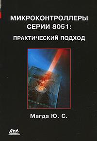 Купить книгу почтой в интернет магазине Книга Микроконтроллеры серии 8051: практический подход. Магда