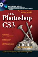 Купить книгу почтой в интернет магазине Книга Библия пользователя. Adobe Photoshop CS3. Фуллер