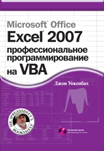 Купить книгу почтой в интернет магазине Книга Microsoft Office Excel 2007: профессиональное программирование на VBA. Уокенбах