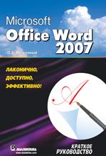 Купить книгу почтой в интернет магазине Книга Microsoft Office Word 2007. Краткое руководство. Меженный