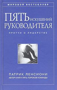 Купить книгу почтой в интернет магазине Книга Пять искушений руководителя: притчи о лидерстве. Патрик М. Ленсиони