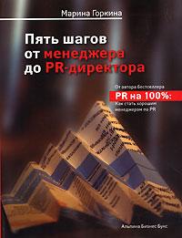 Купить книгу почтой в интернет магазине Книга Пять шагов от менеджера до PR-директора. Горкина