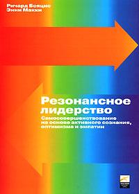 Купить книгу почтой в интернет магазине Книга Резонансное лидерство: Самосовершенствование и построение плодотворных взаимоотношений с людьми на основе активног