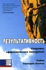 Купить книгу почтой в интернет магазине Книга Результативность. Робин Стюарт-Котце