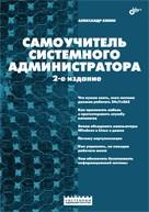 Купить книгу почтой в интернет магазине Книга Самоучитель системного администратора. 2-е изд. Кенин