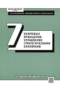 Купить книгу почтой в интернет магазине Книга Семь ключевых принципов управления стратегическими клиентами. Шерманн