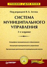Купить книгу почтой в интернет магазине Книга Система муниципального управления: Учебник для вузов. 3-е изд. Зотов