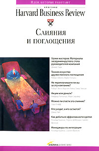 Книга Слияния и поглощения. Классика HBR