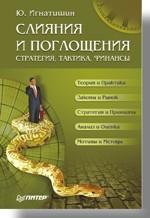 Купить книгу почтой в интернет магазине Книга Слияния и поглощения: стратегия, тактика, финансы. Игнатишин