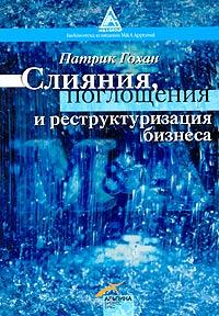 Книга Слияния, поглощения и реструктуризация компаний. 2-е изд. Гохан