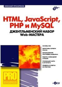 Купить Книга HTML, JavaScript, PHP и  MySQL. Джентельменский набор Web-мастера. Прохоренок  (+CD)