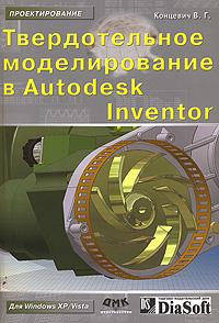 Купить книгу почтой в интернет магазине Книга Твердотельное моделирование в Autodesk Inventor. Концевич