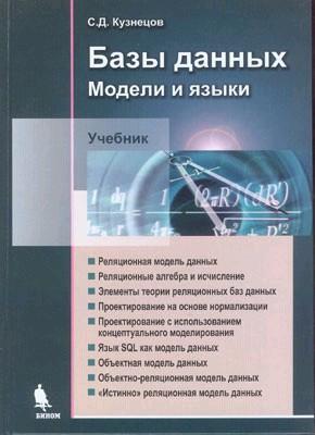 Купить книгу почтой в интернет магазине Книга Базы данных. Языки и модели. Кузнецов