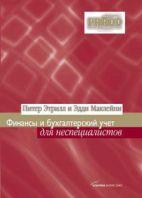 Книга Финансы и бухгалтерский учет для неспециалистов. 2-е изд. Этрилл