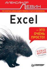 Книга Excel - это очень просто! 2-е изд. Новая версия. Левин. Питер