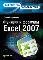 Купить книгу почтой в интернет магазине Книга Функции и формулы Excel 2007. Библиотека пользователя.Веденеева