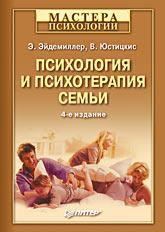 Купить книгу почтой в интернет магазине Книга Психология и психотерапия семьи. 4-е изд. Эйдемиллер. Питер