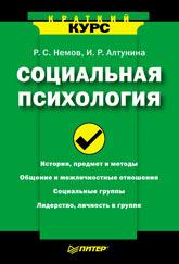 Купить книгу почтой в интернет магазине Книга Социальная психология: Краткий курс. Немов