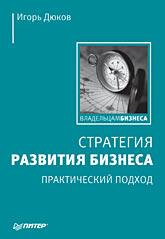 Купить книгу почтой в интернет магазине Книга Стратегия развития бизнеса. Практический подход.Дюков