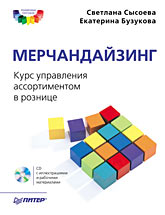 Купить книгу почтой в интернет магазине Книга Мерчандайзинг. Курс управления ассортиментом в рознице.Сысоева. (+CD)