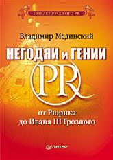 Купить книгу почтой в интернет магазине Книга Негодяи и гении PR: от Рюрика до Ивана III Грозного.Мединский