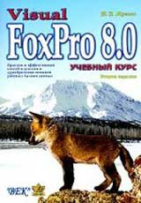Купить книгу почтой в интернет магазине Книга Visual FoxPro 8.0. Учебный курс. 2-е изд. Мусина