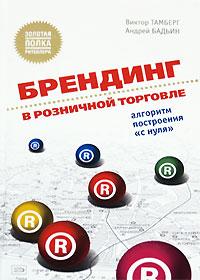 Купить книгу почтой в интернет магазине Книга Брендинг в розничной торговле. Алгоритм построения