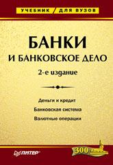 Купить книгу почтой в интернет магазине Книга Банки и банковское дело. Учебник. 2-е изд. Балабанов
