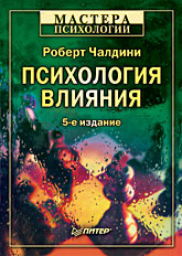 Купить книгу почтой в интернет магазине Книга Психология влияния. 5-е изд. Чалдини.Питер