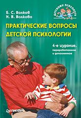 Купить книгу почтой в интернет магазине Книга Практические вопросы детской психологии. 4-е изд.Волков