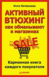 Купить книгу почтой в интернет магазине Книга Активный втюхинг: как обманывают в магазинах. Карманная книга каждого покупателя.Литвинова