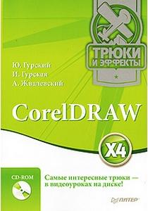 Купить книгу почтой в интернет магазине Книга CorelDRAW X4. Трюки и эффекты. Гурский (+CD)