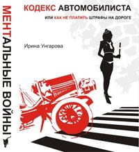 Купить книгу почтой в интернет магазине Книга МЕНТальные войны или кодекс автомобилиста. Унгарова