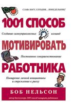 Купить книгу почтой в интернет магазине Книга 1001 способ мотивировать работника. Боб Нельсон