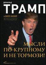 Купить книгу почтой в интернет магазине Книга Мысли по-крупному и не тормози! 3-е изд. Трамп