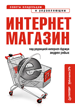 Купить книгу почтой в интернет магазине Интернет-магазин: с чего начать, как преуспеть. Рябых