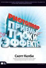 Купить книгу почтой в интернет магазине Photoshop: приемы, трюки, эффекты. Скотт Келби