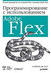 Книга Программирование c использованием Adobe Flex.Кейзоун