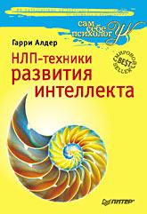 Купить книгу почтой в интернет магазине Книга НЛП-техники развития интеллекта. ГарриАлдер