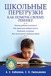 Купить книгу почтой в интернет магазине Книга Школьные перегрузки. Как помочь своему ребенку.Соболева