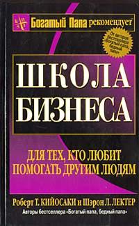 Купить книгу почтой в интернет магазине Книга Школа бизнеса. 4-е изд. Кийосаки