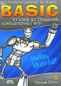 Купить книгу почтой в интернет магазине Книга Программирование на языке BASIC. От азов до создания компьютерных игр. Сети (+CD)