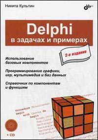 Купить книгу почтой в интернет магазине Книга Delphi в задачах и примерах +CD. 2-е изд. Культин