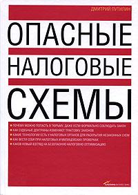 Купить книгу почтой в интернет магазине Книга Опасные налоговые схемы. Путилин
