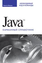 Купить книгу почтой в интернет магазине Книга Java. Карманный справочник. Фишер
