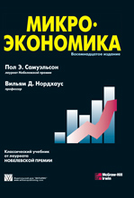 Купить книгу почтой в интернет магазине Книга Микроэкономика. 18-е изд. Пол Э. Самуэльсон
