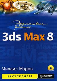 Книга Эффективная работа: 3ds Max 8. Маров (+CD)