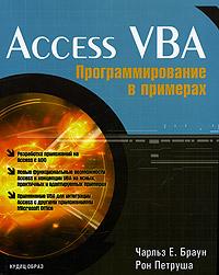 Книга Access VBA: Программирование в примерах. Браун, Петруша