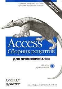 Книга Access. Сборник рецептов для профессионалов (+CD). 2-е изд. Гетц. Бэрон Питер